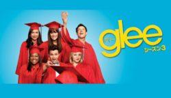 gleeシーズン3