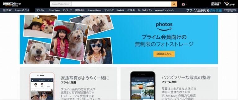 Amazonphoto